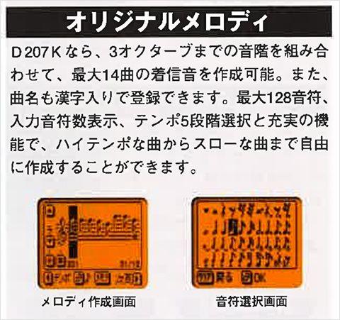 D207Kのオリジナルメロディ