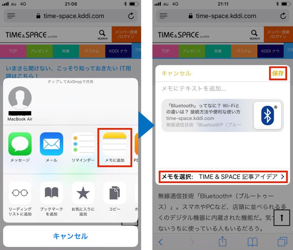 iPhoneメモ帳:リンクボタンの追加
