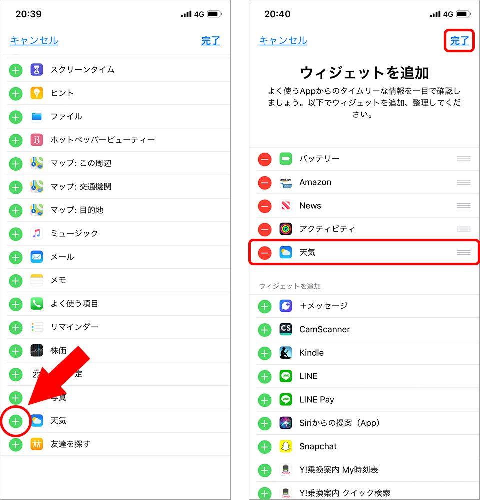iPhone ウィジェット 追加
