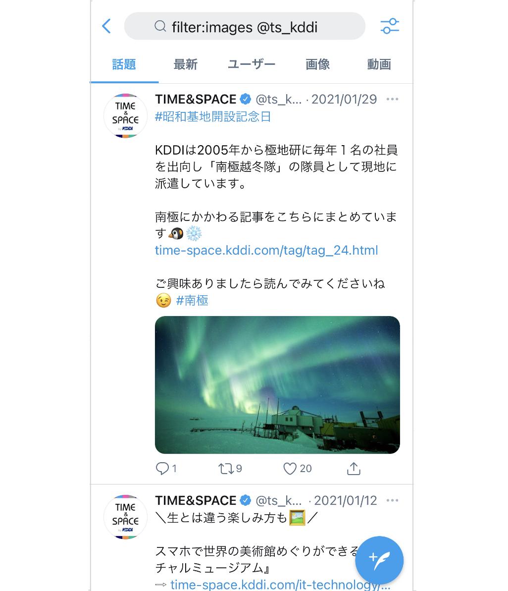 Twitter検索コマンド 画像