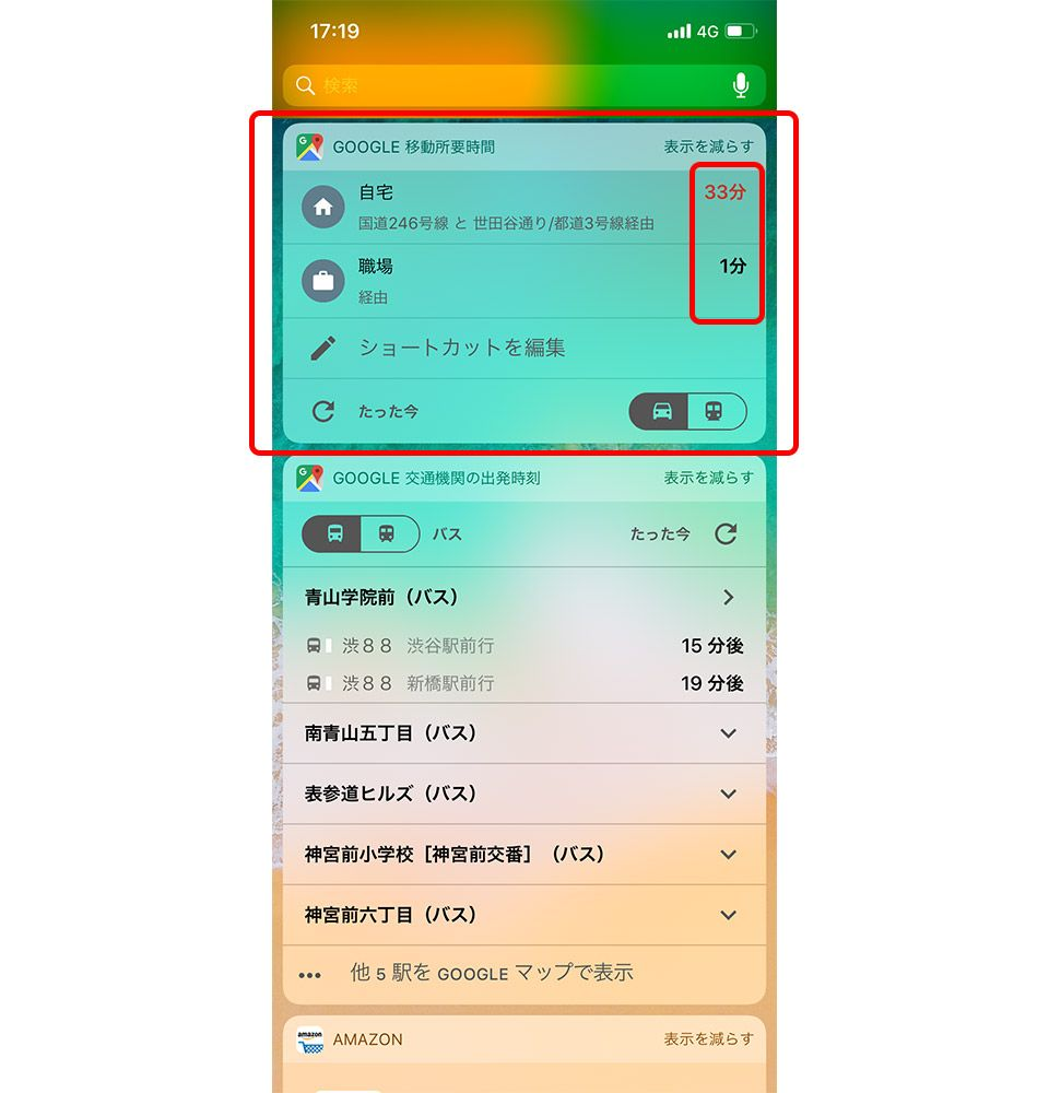 iPhone ウィジェット Google移動所要時間