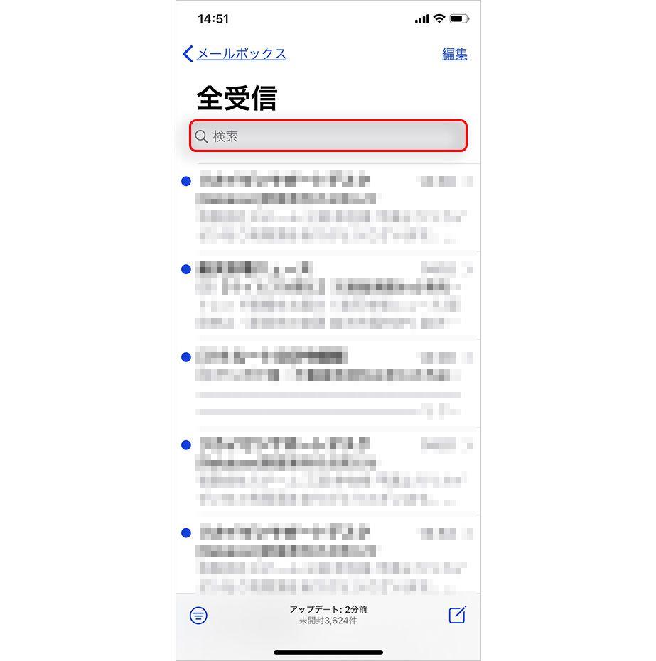 iPhoneのメールボックス