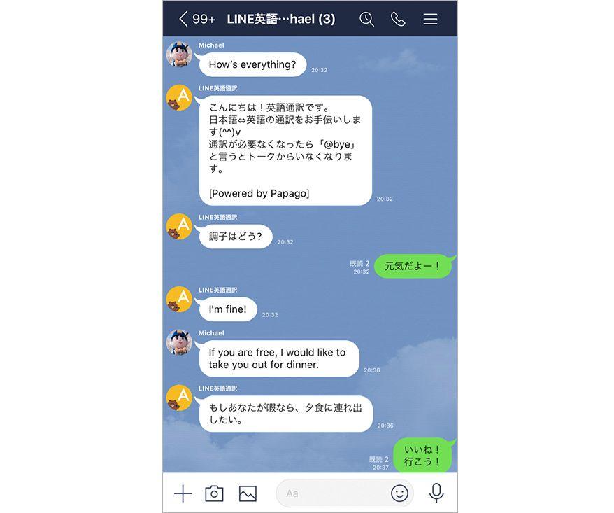LINE通訳を追加