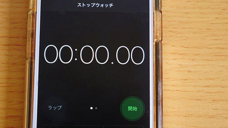 ストップウォッチ機能を表示しているスマートフォン