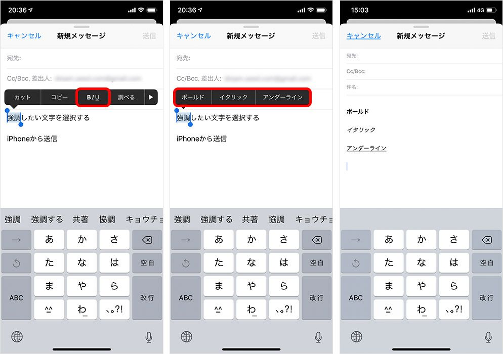 iPhone メール 文字の強調