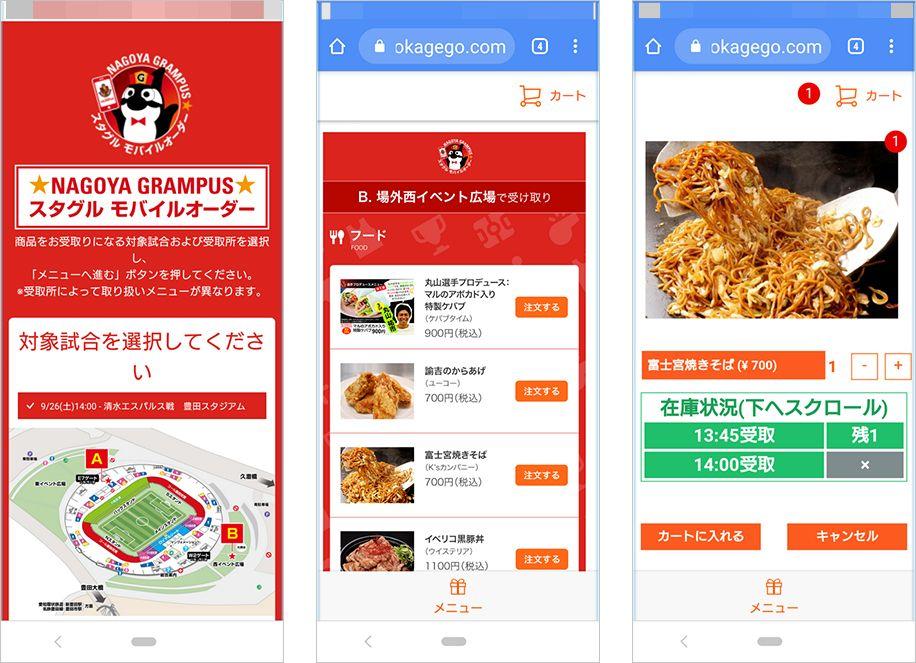 スタジアムグルメを公式アプリでオーダーできる「モバイルオーダー」
