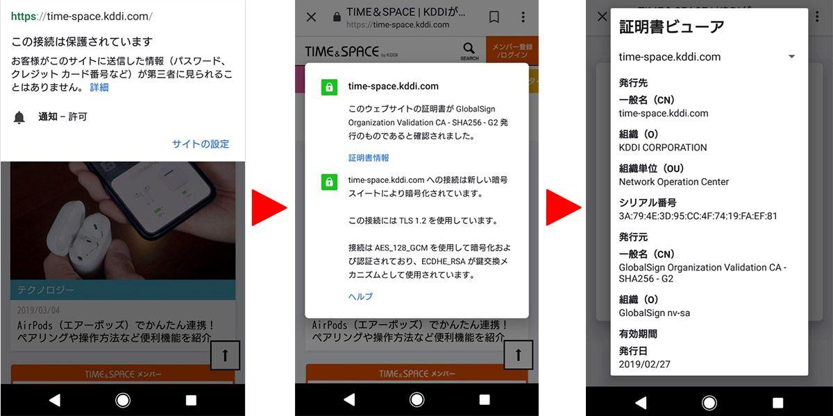 Android標準ブラウザで確認できるデジタル証明書