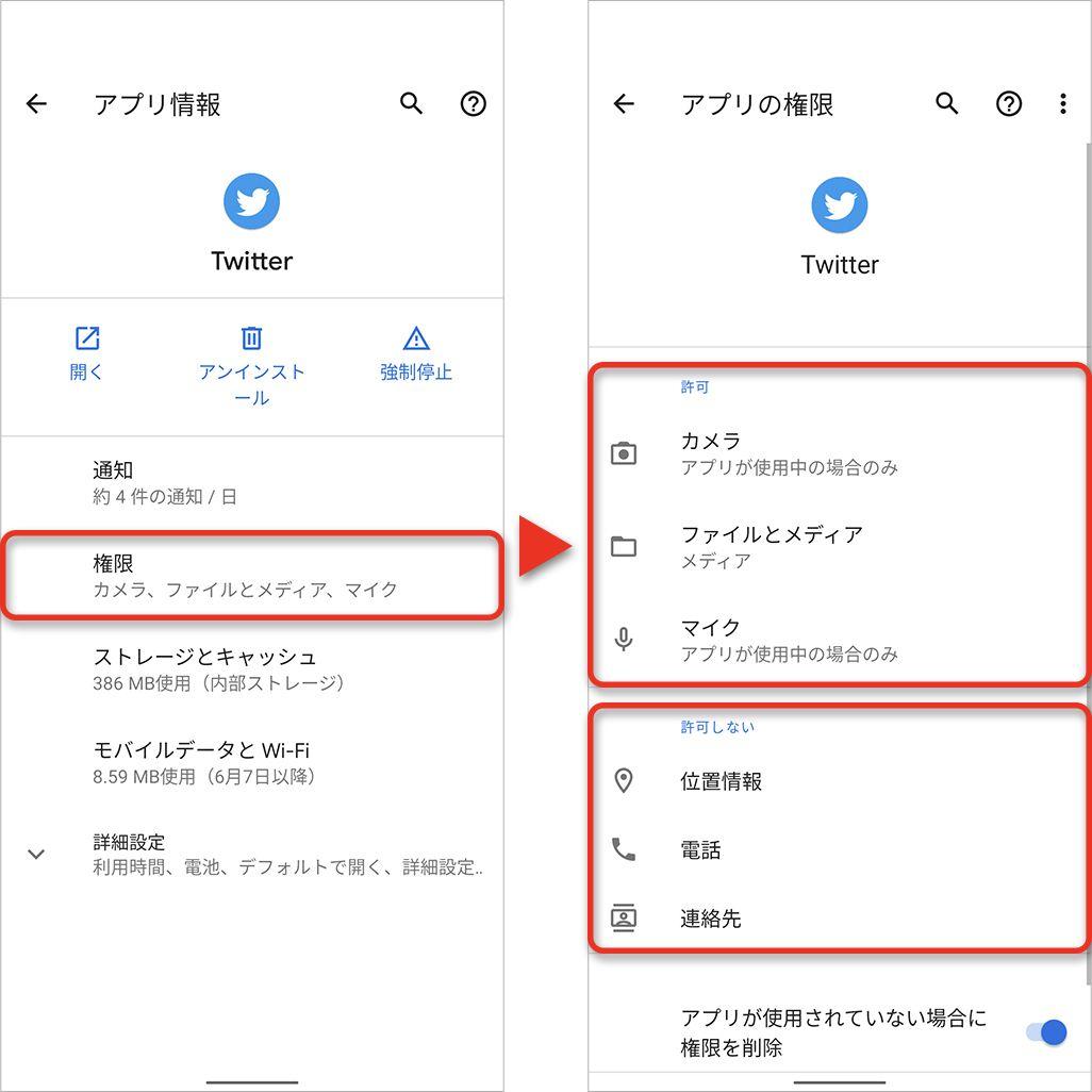 アプリの権限を確認・変更する方法