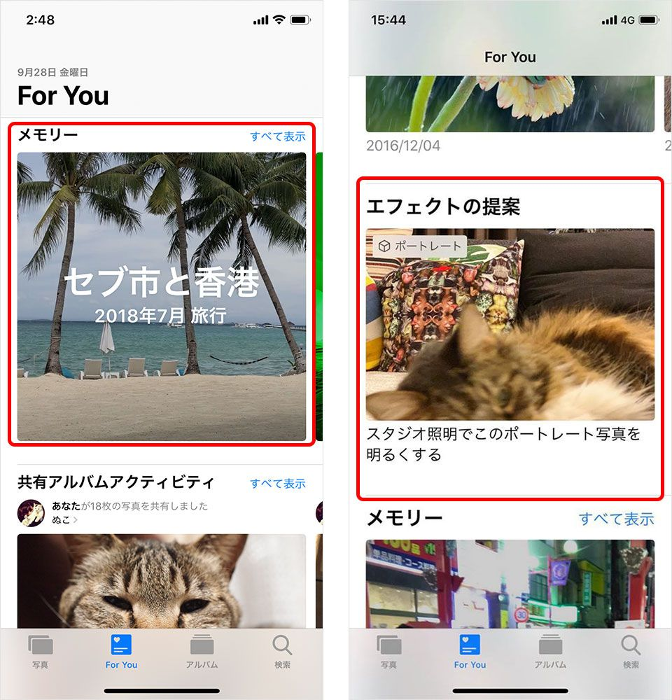 iOS12の「For You」