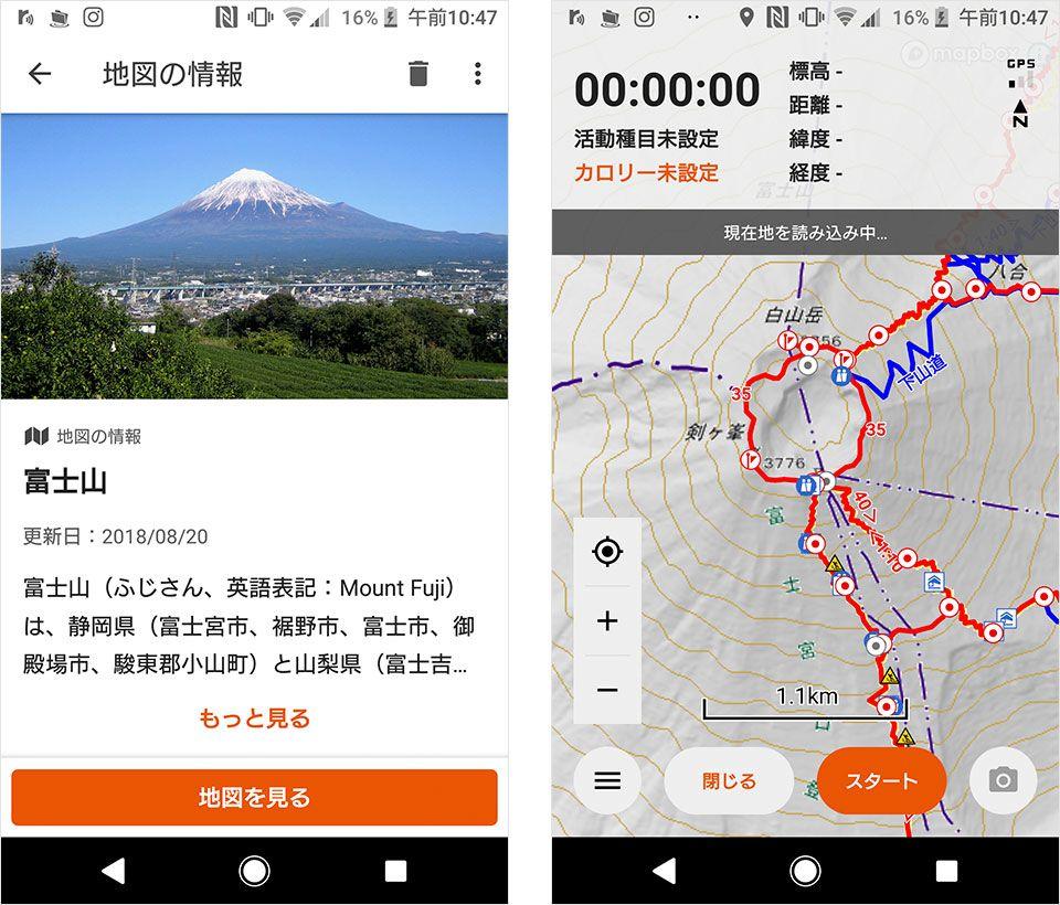 YAMAPの富士山の情報と地図の画面