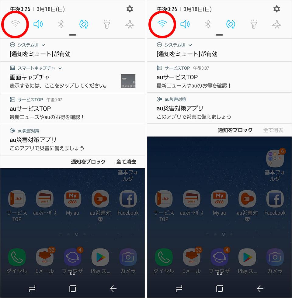 Galaxy S8 SCV36 左/Wi-Fiオフの場合 右/Wi-Fiオンの場合