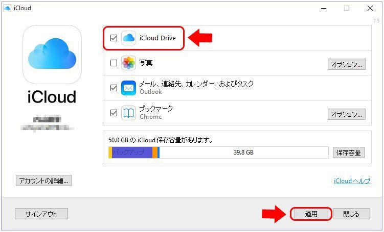Windows用iCloud