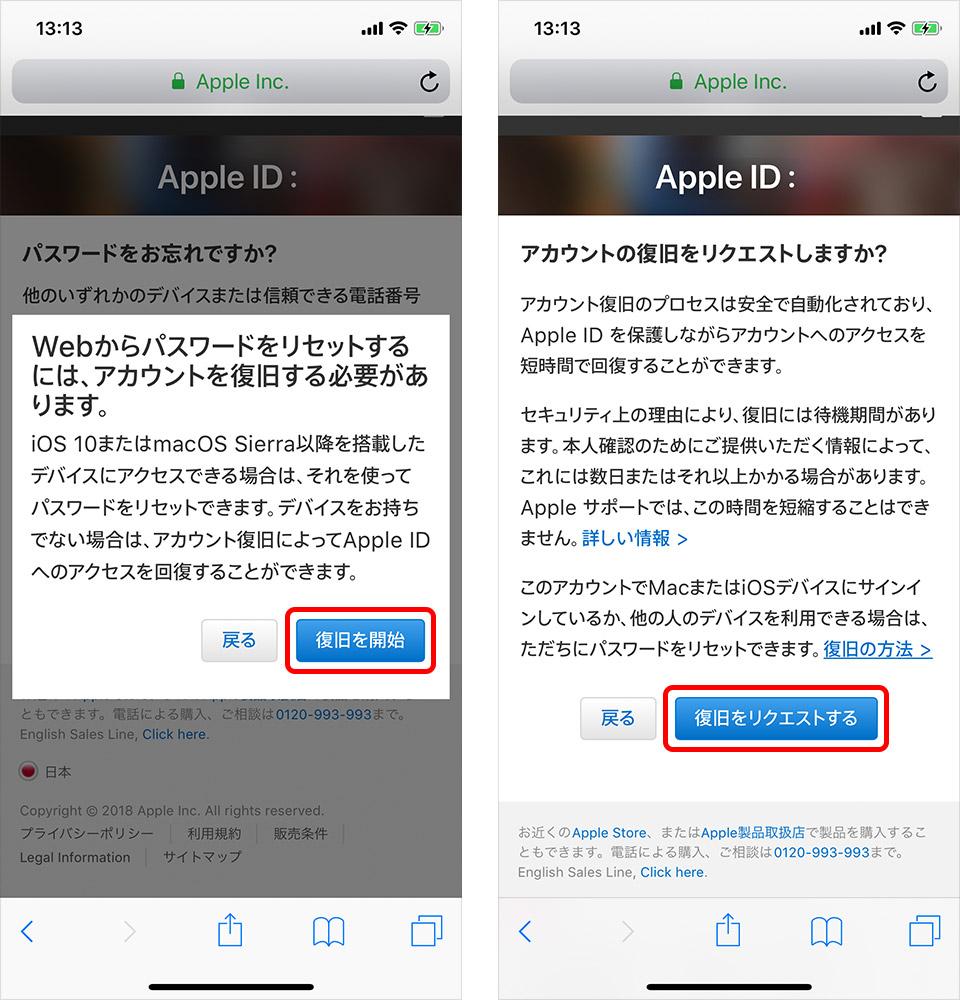 Apple IDパスワードリセット アカウント復旧をリクエストする画面