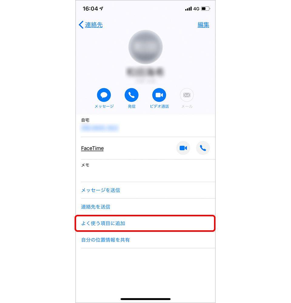 着信 履歴 残ら ない Iphone
