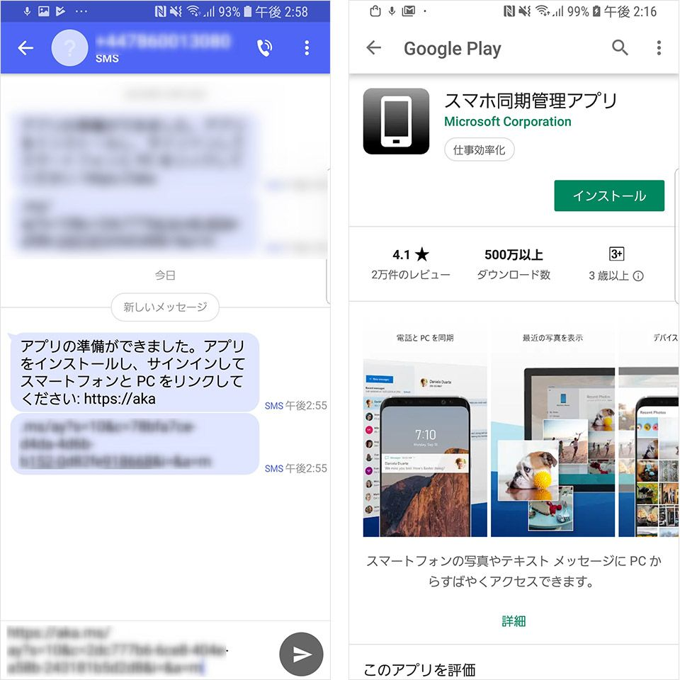 Android SMS Google Play Store 「スマホ同期」