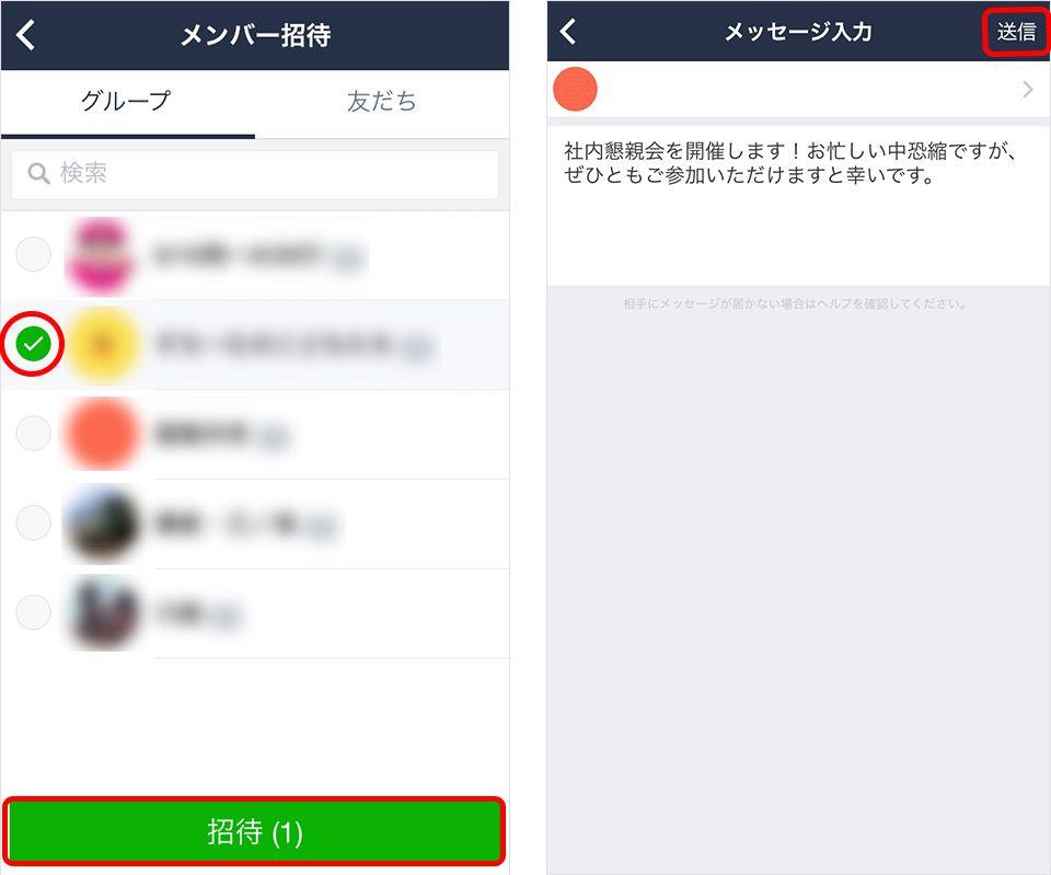 LINE スケジュール イベント招待