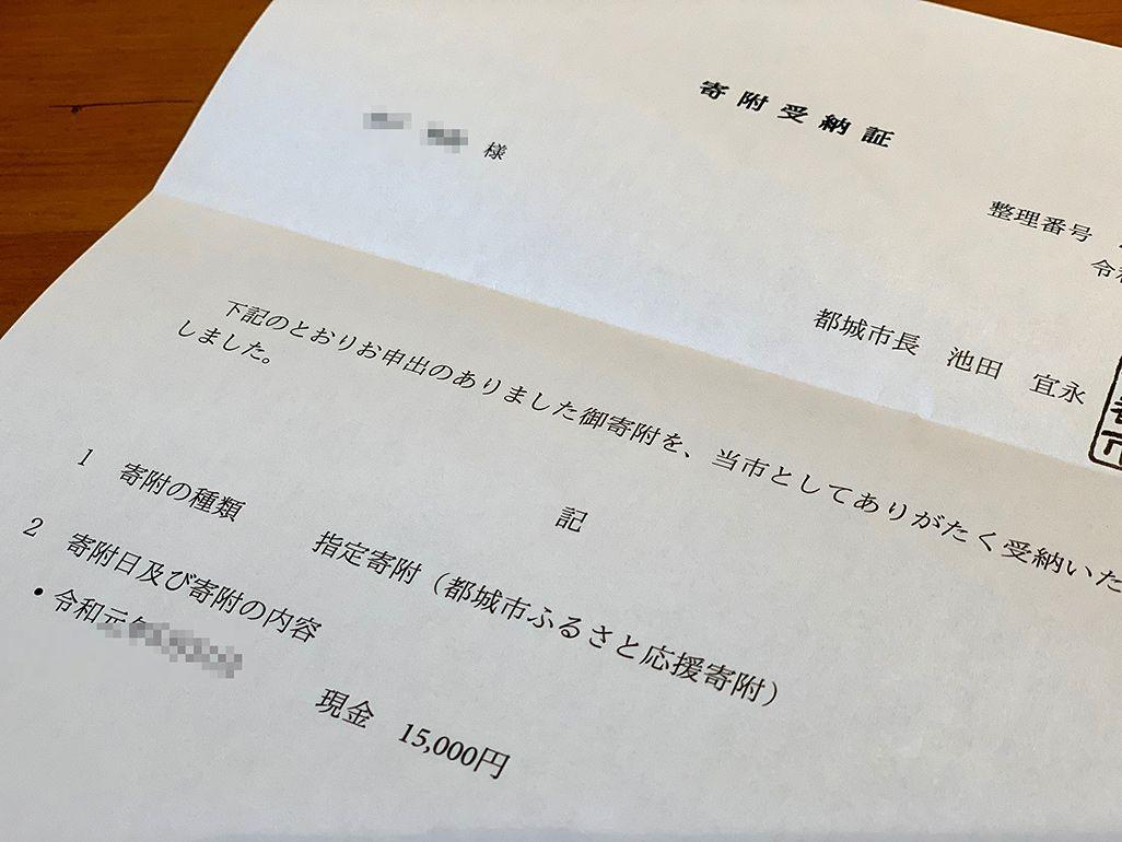 宮崎県都城市からのふるさと納税寄附金受領証明書