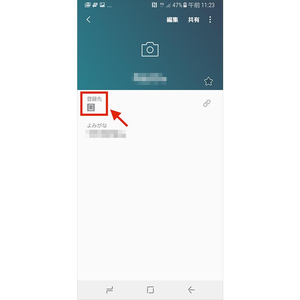 Androidの初期設定/アドレス帳移行1