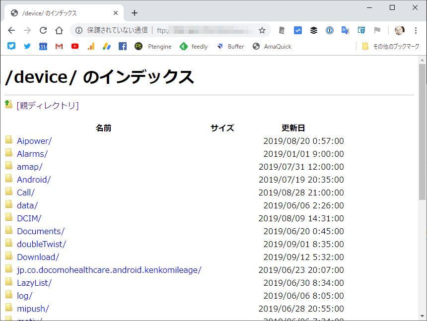 CXファイルエクスプローラーを使った AndroidからWindowsへのデータ転送方法