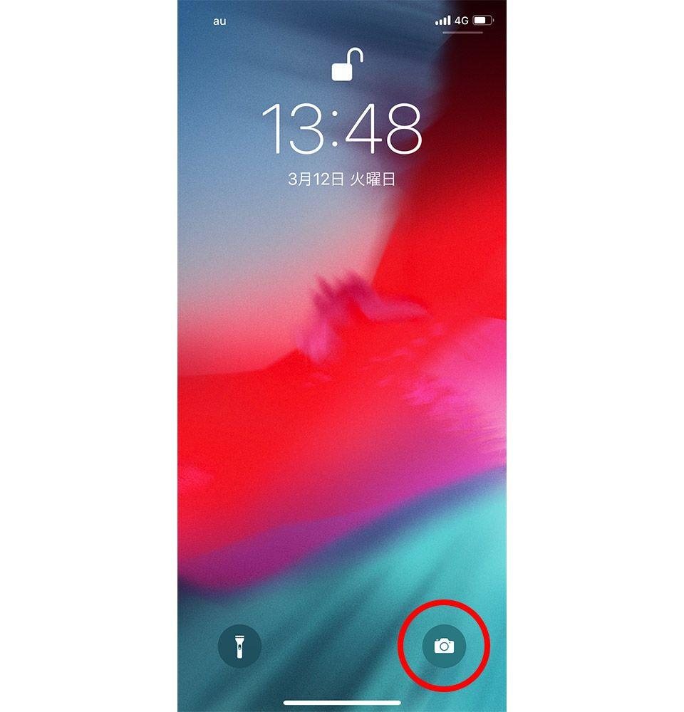 iPhone ロック画面 カメラ起動