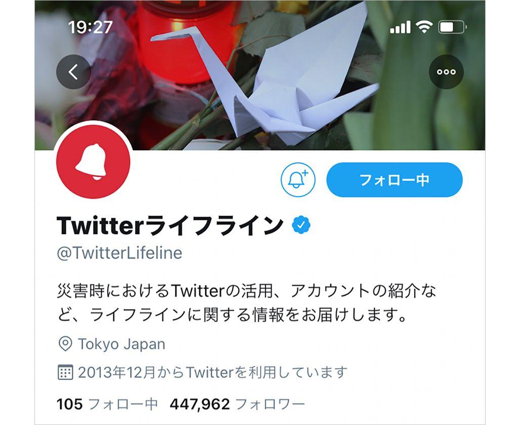 Twitterライフライン