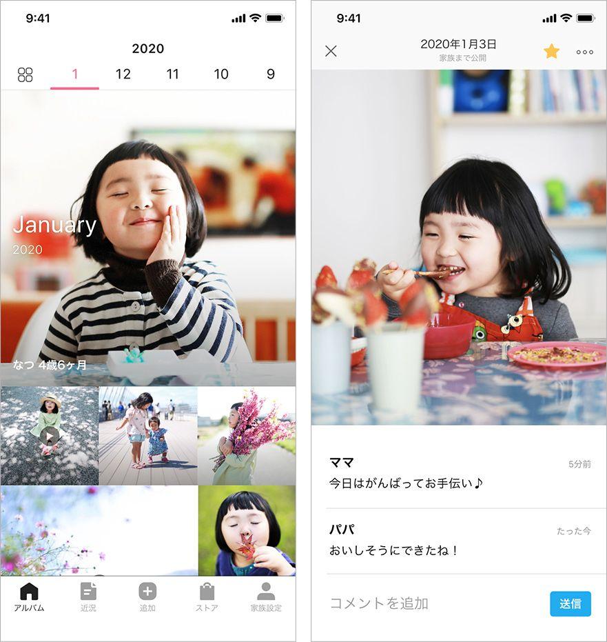 家族向け写真・動画共有アプリ「家族アルバム みてね」