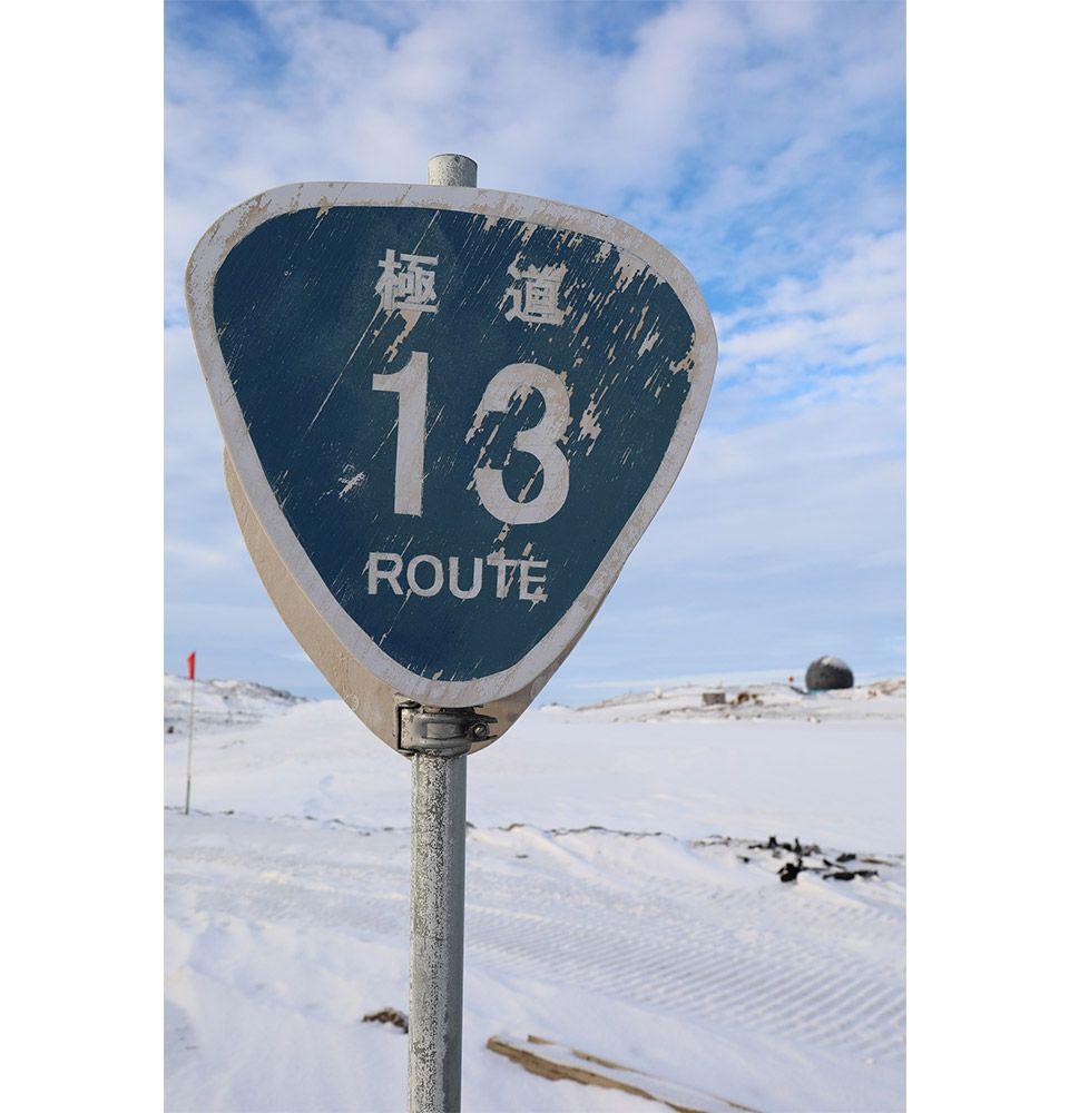 南極に設置された極道13号の標識