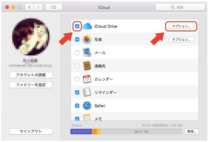 Macで「iCloud Drive」をオン