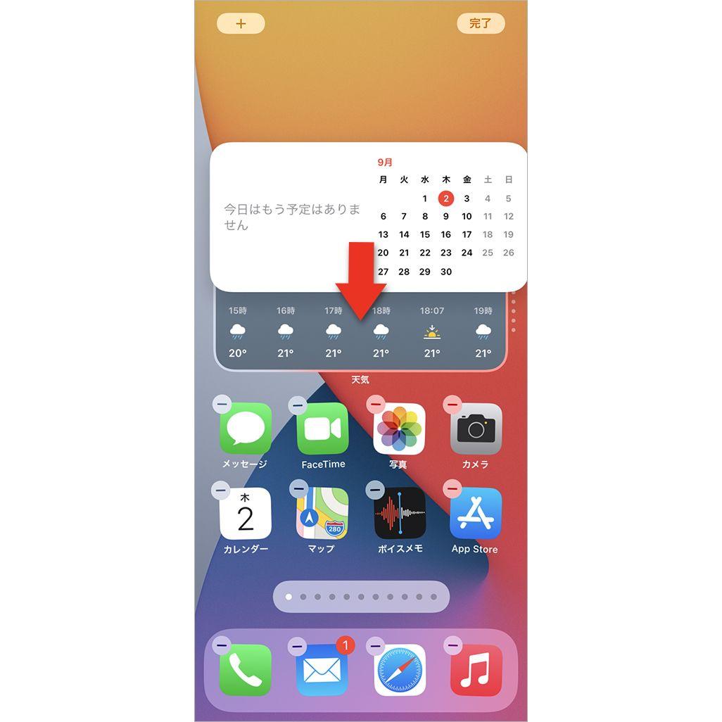 iPhoneのスマートスタック
