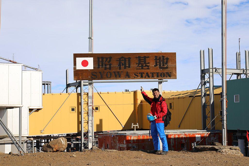 昭和基地の看板の前に立つ、第59次南極観測隊の齋藤