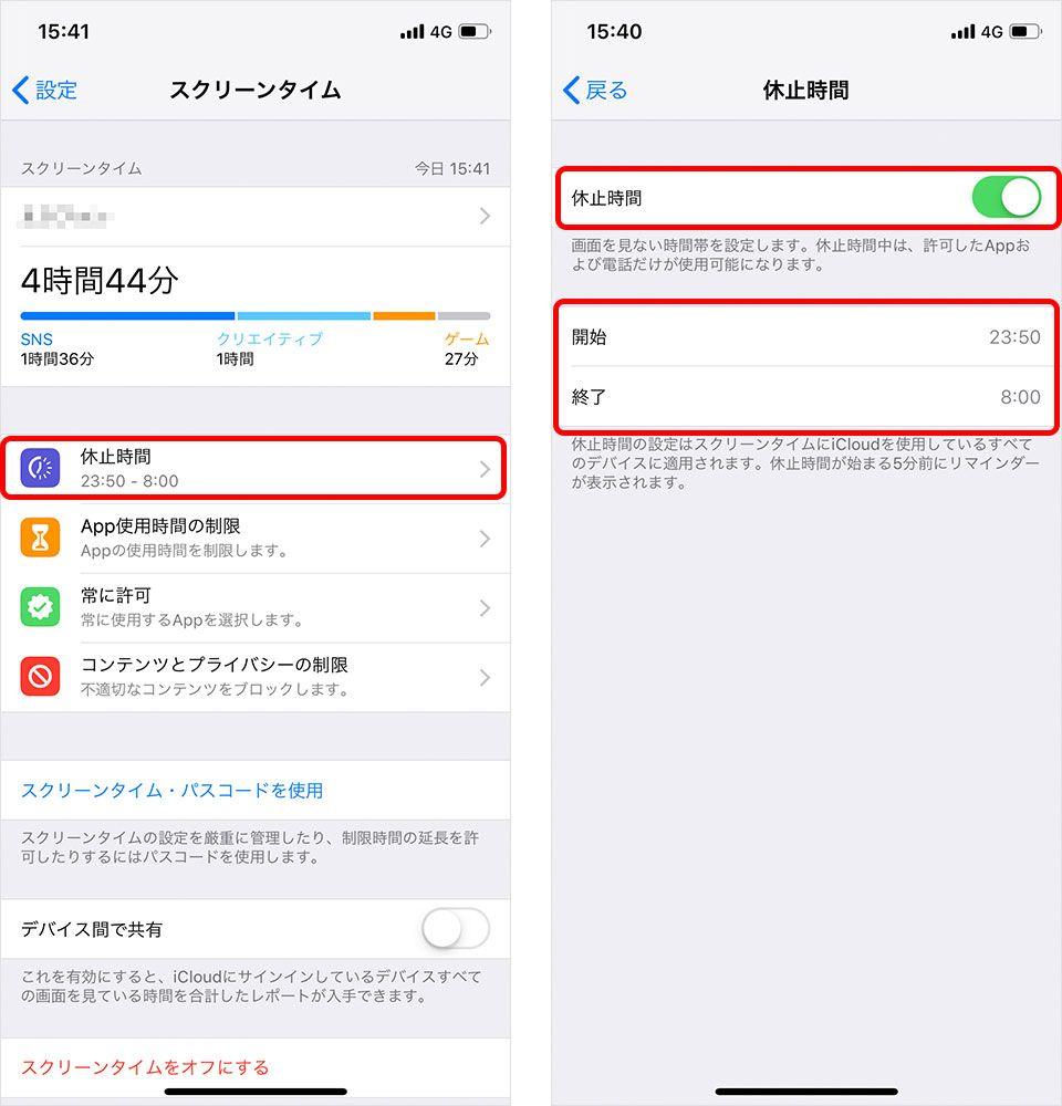 iPhone iOS 12 スクリーンタイム 休止時間