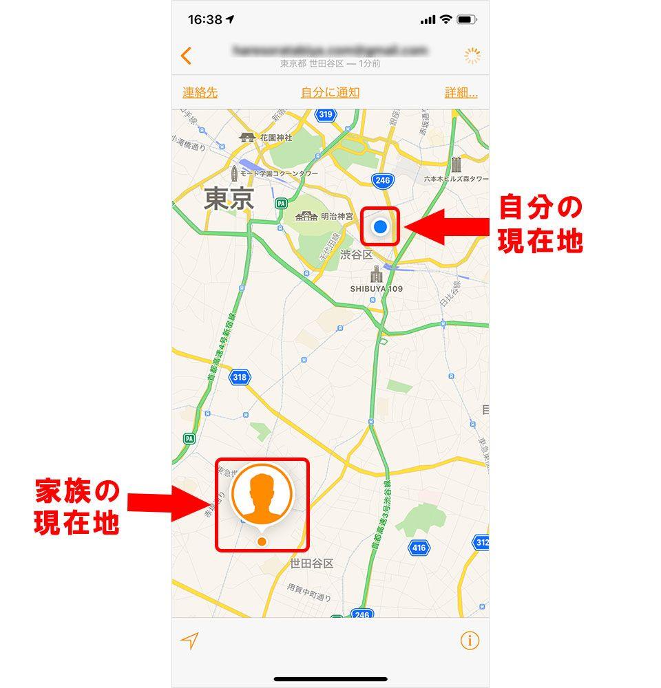 iPhone ファミリー共有 位置情報を共有