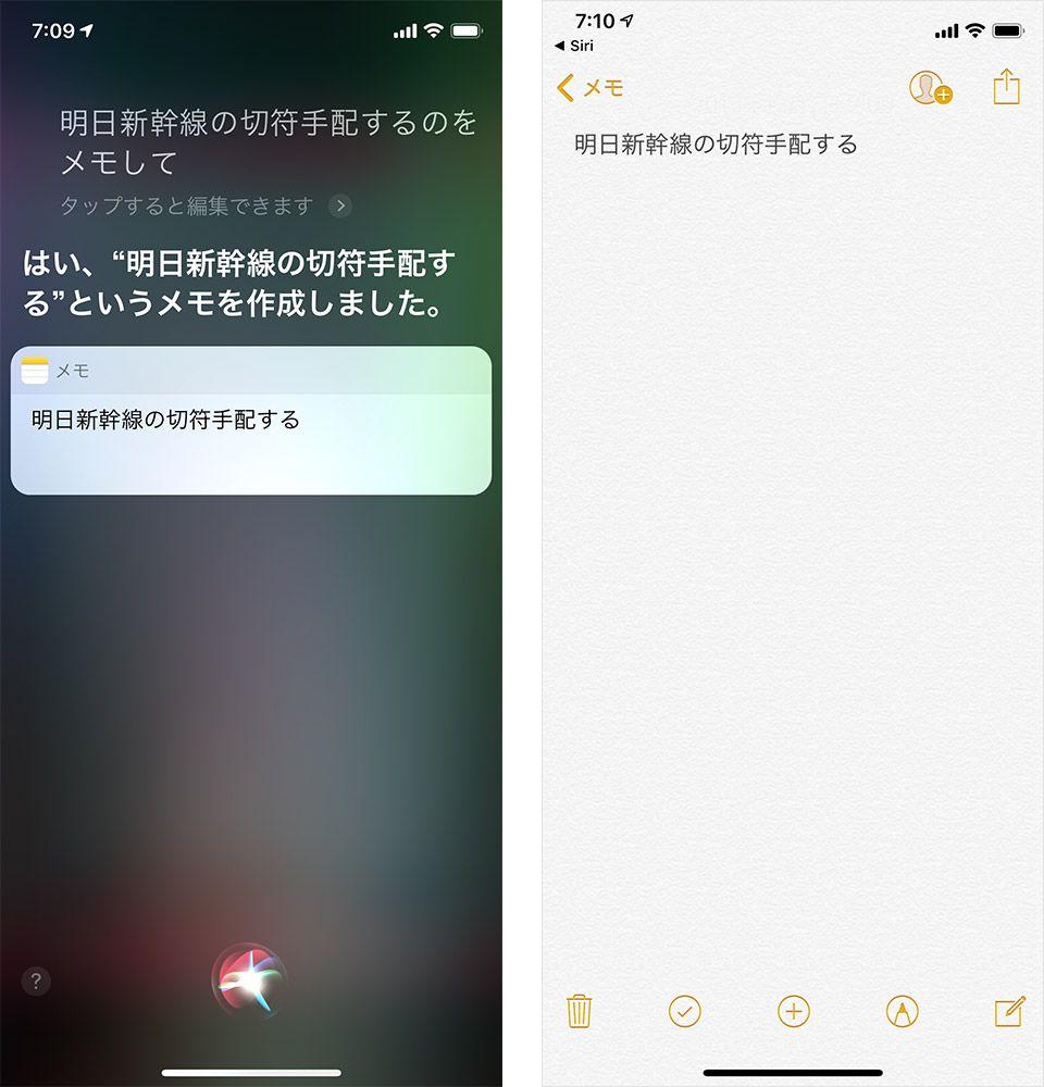 Siriを通じて「明日新幹線の切符手配する」とメモを入力している画面