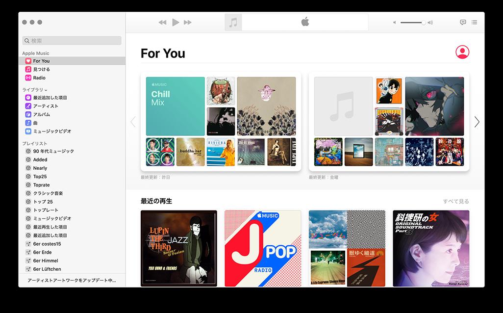 MacのミュージックのFor You画面