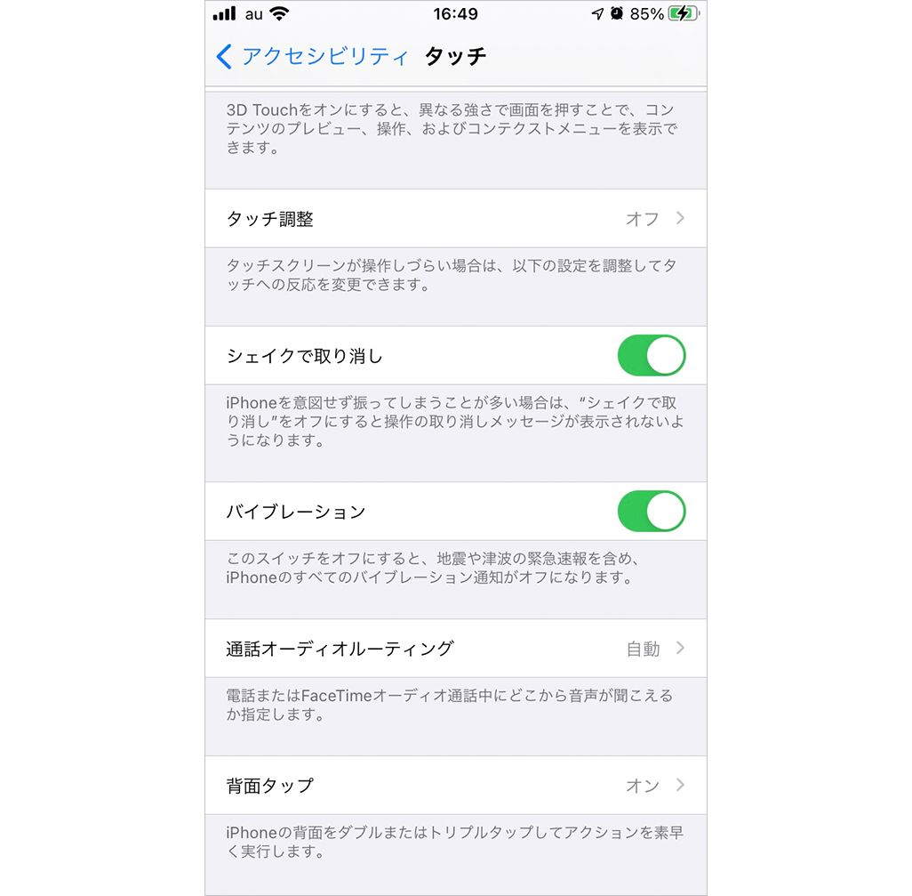 iPhone「ショートカット」アプリのオートメーショントリガー