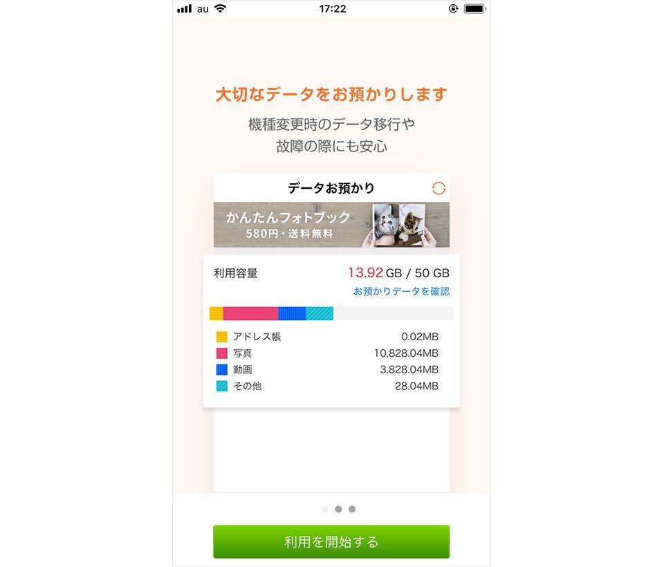 au「データお預かり」アプリの開始画面