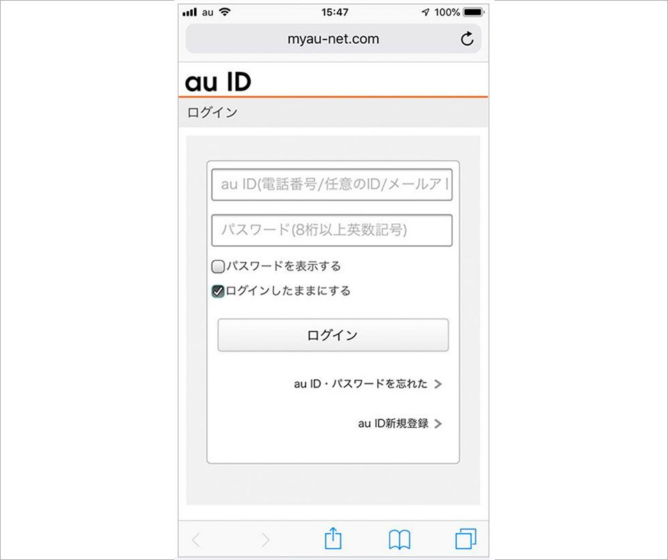 au IDの本物そっくりなフィッシング詐欺のログイン画面