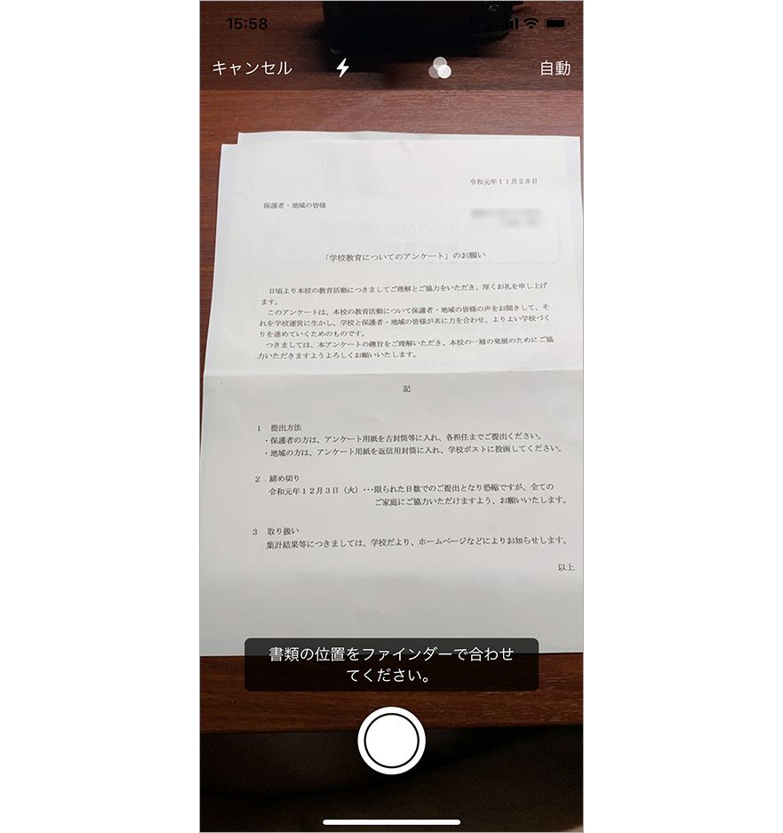 iPhoneファイルアプリ 書類をスキャン