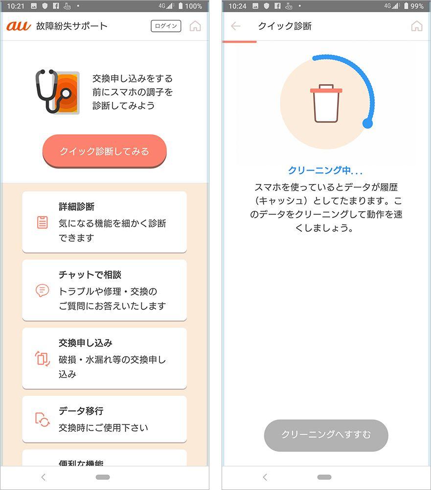 「故障紛失サポート」アプリのトップ画面と「クイック診断」