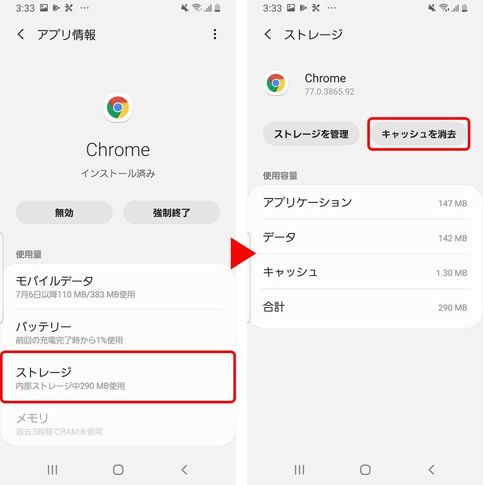 Androidスマホの設定画面