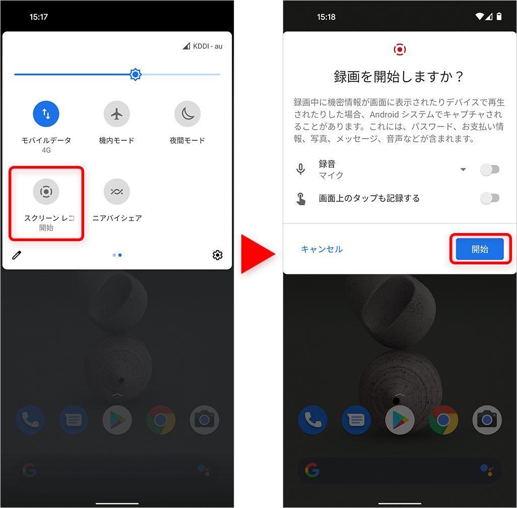 Android 11のスクリーンレコード