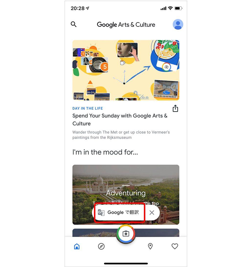 Google Arts & Cultureトップページ