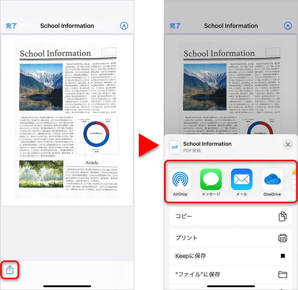 iPhoneのファイルアプリで共有する方法