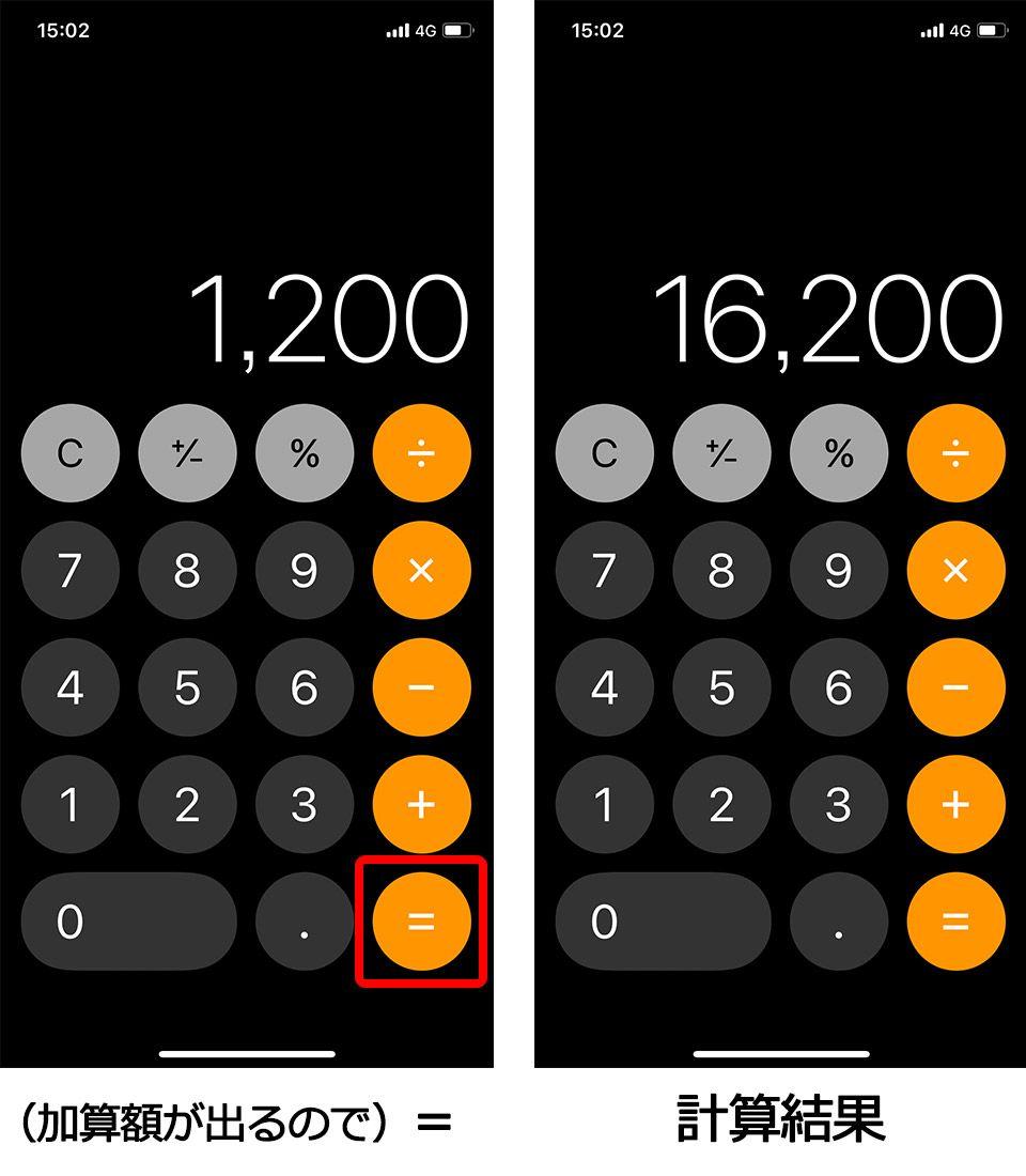 iPhone計算機 課税の計算