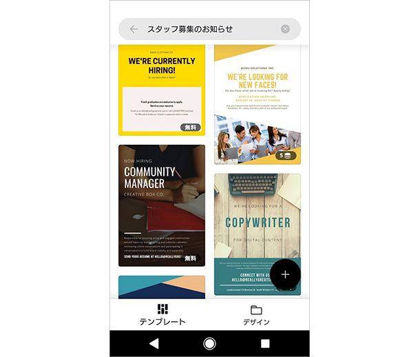 Canvaの「お知らせ」の画面