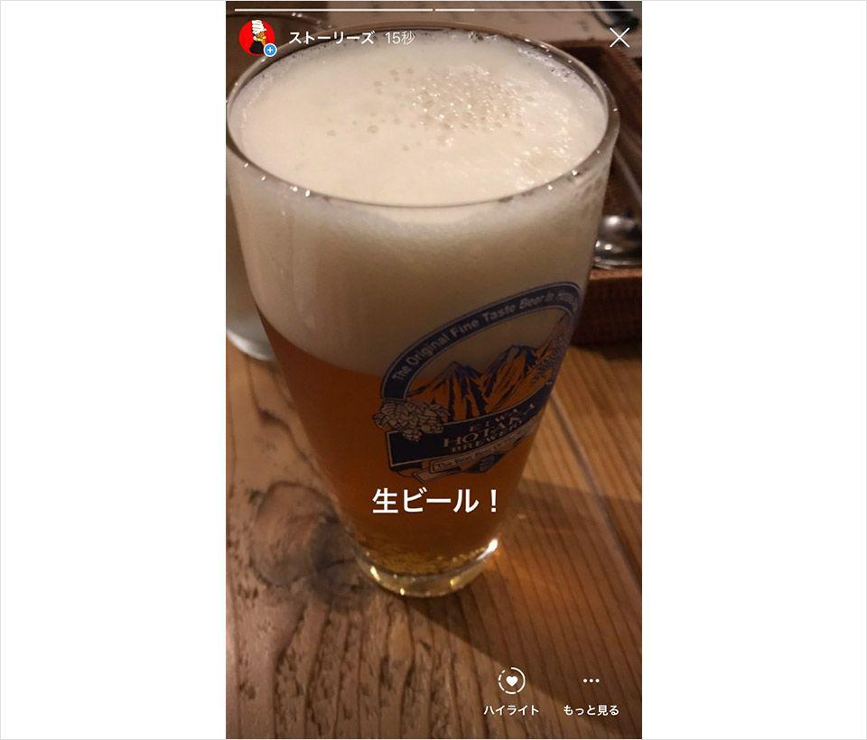 飲み会で美味しいビールに遭遇した喜び