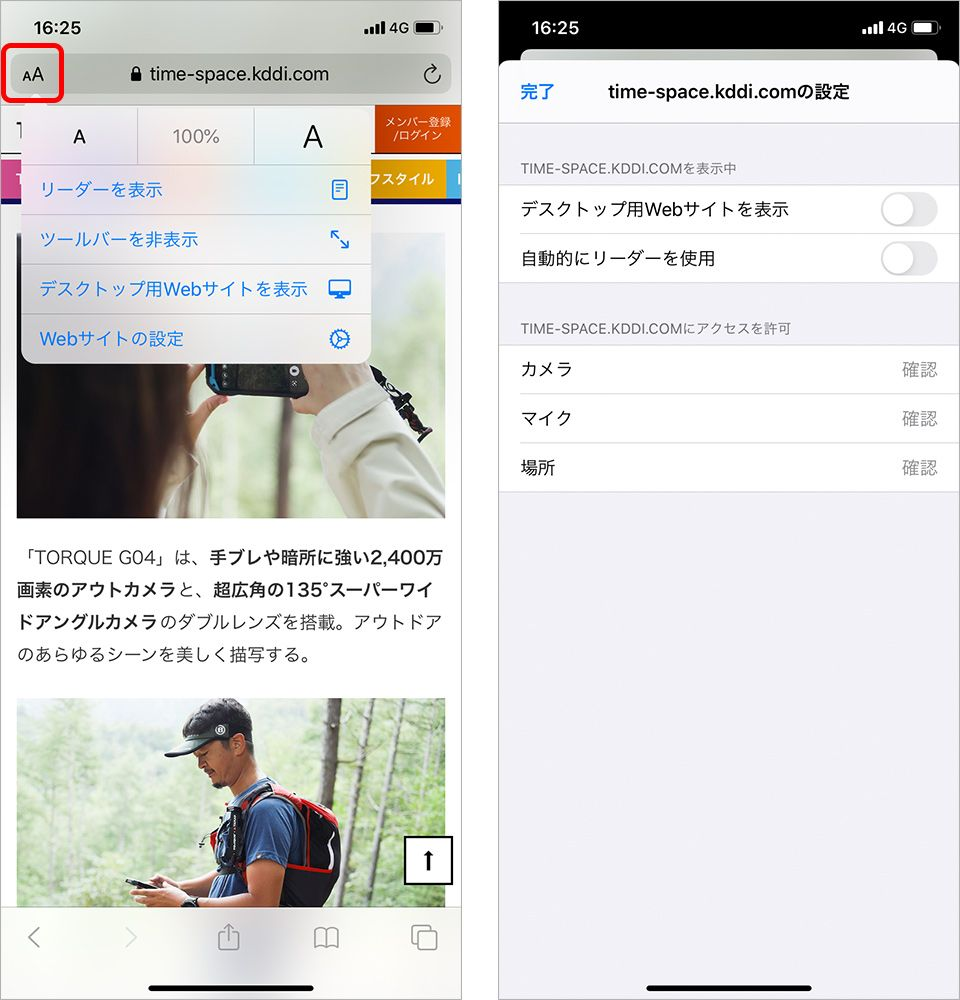 iOS13 Safari 検索フィールドのアップデート