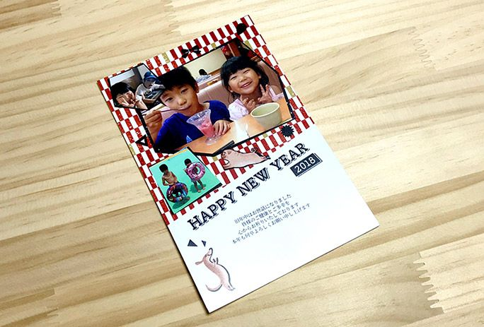 富士フイルムの「スマホで写真年賀状2018」で作成した年賀状