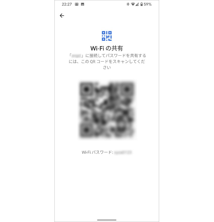 Android10 Wi-FiパスワードをQRコードで共有
