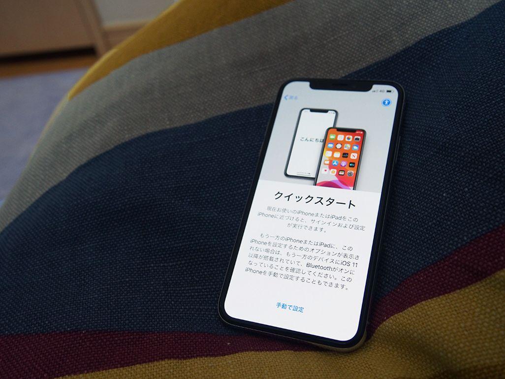 iPhoneクイックスタート
